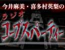 今井麻美・喜多村英梨のラジオ コープスパーティー #11(最終回)