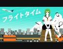 【GUMI】 フライトタイム 【オリジナル曲】