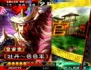 三国志大戦3 牡丹の霸者昇格戦【決起vs気炎】