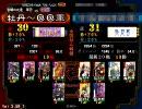 三国志大戦3 牡丹の大進軍【vs 至高】