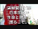 桜井誠_朝鮮人から勧進橋を奪還した四名は英雄である!
