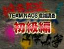 TEAM NACS 意識調査 Part5