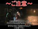 日本発禁ホラーゲーム DEADSPACE 実況プレイ 【日本語字幕付き】 ~Part7~