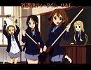 【高音質full】放課後ティータイム・U&I