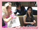 ことねGANG店その1 ゲスト:ばってん多摩川、月花様