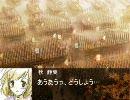 【三国志Ⅸ】 秋色三国志 第129話