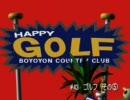 デジタル所さん #043 ゴルフ その⑤