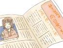アイドルマスター物語 「太陽に向日葵」