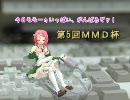 【第5回MMD杯本選】モモさんが汚れ役に御立腹だよ!【桃音モモ】 thumbnail