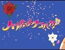 【第5回MMD杯本選】 ハートキャッチタコルカ thumbnail