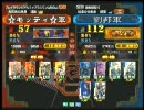 三国志大戦3 頂上対決 2010/8/21 ☆モッティ☆軍 VS 劉邦軍