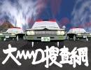 【第5回MMD杯本選】大MMD捜査網 thumbnail