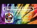 任天堂ミュージック ベストコレクション【Vol.2】