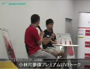 小林可夢偉、トークイベントで韓国GPに言及した瞬間UST放送終了 thumbnail