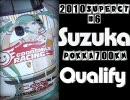 【初音】2010SuperGT#6Pokka700km予選【GT】