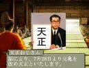 【信長の野望天翔記】松永春香南へ第十話【アイマス】