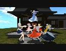 【第5回MMD杯本選】 東方のみなさんが踊りましたぞ! thumbnail