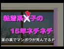 【MMD PV】粘着系女子の15年ネチネチ thumbnail