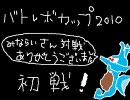 【バトレボカップ2010Nリーグ】拝啓劣化ムクホーク様【実況】 Part10