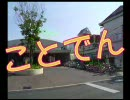 琴電 Ver.7.01 (Utauyo!! MIRACLE)