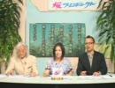菅首相の「君が代」疑惑と東海ロビー活動[桜H22/8/23]