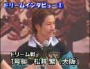 蒲郡SGMB記念SP動画-171号艇 松井 繁   ドリーム戦IV