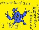 【バトレボカップ2010Nリーグ】拝啓劣化ムクホーク様【実況】 Part11
