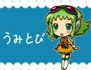 【GUMI】オリジナル曲「うみとび」