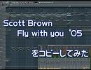 Scott Brown - Fly with you '05を耳コピーしてみた