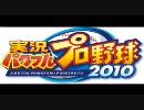 実況パワフルプロ野球2010 日本シリーズ
