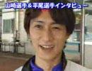 蒲郡SGMB記念SP動画-34  山崎&平尾選手IV   (J1pt)