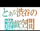 【MHP2G】とある渋谷の遊戯空間-その3【実況】