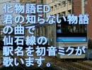 初音ミクが化物語EDで仙石線の駅名を歌いました。