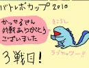 【バトレボカップ2010Nリーグ】拝啓劣化ムクホーク様【実況】 Part12