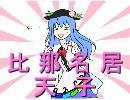 【東方】天子ちゃんマジ天子【手書き】