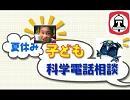 夏休み子供科学電話相談のテーマ×バトルドーム