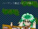 【PCE】フラッシュハイダース アドバンスモードデモ ハーマン編
