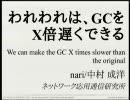 [rk10][27M06] われわれは、GCをX倍遅くできる