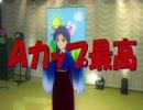 【替え歌】猫ジP「いなかっぺ大将」【歌ってみm@ster】 thumbnail
