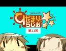 【ラジオ】ひだまりスケッチ ひだまりらじお×☆☆☆ 第11回
