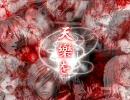 【合唱の缶詰(虹)】 天樂 【 赤 】