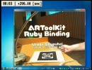 [rk10][28M07-01] ARToolKit Ruby Binding