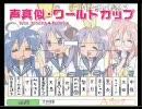 【2010年】ニコ生声真似ワールドカップ【