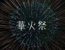 【42人で】Fire◎Flower歌ってみた_華火祭【打ち上げろ!!】