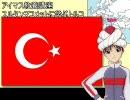 【アイマス教養講座】スルタンマコメットに学ぶトルコ