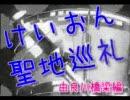 けいおん!聖地巡礼・由良川橋梁編