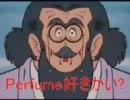 VOLGA【チャージマン研!×Perfume】