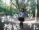 【眠い人が】おちゃめ機能/First Kiss!【踊ってみた】