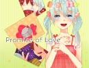 【初音ミクAppend】Promise of Love【オリジナル曲】