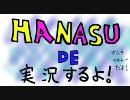 【HANASU】調声を実況してみた!【天音ルナ・紫苑ヨワ ちょっと健音テイ】